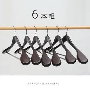 PARACHASE 木製ハンガー