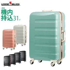 レジェンドウォーカー スーツケース6016