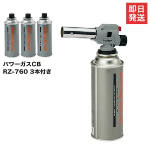 新富士 カセットガス式 パワーガス RZ-7601
