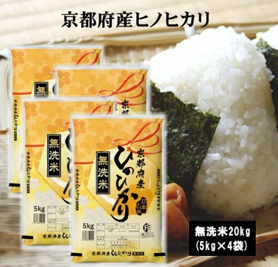 京都府産 ヒノヒカリ 無洗米
