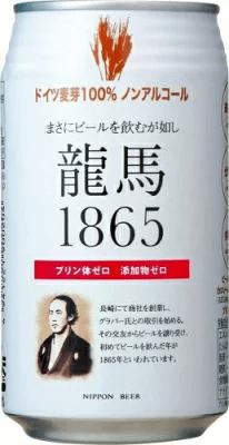 日本ビール・龍馬1865