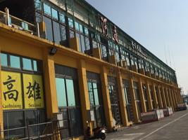 高雄捷運橘線 O1西子灣站 :香蕉碼頭 - LuckyMotel