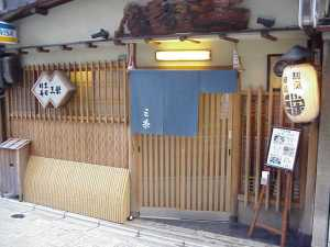 京都河原町の老舗割烹料理のレシピ公開