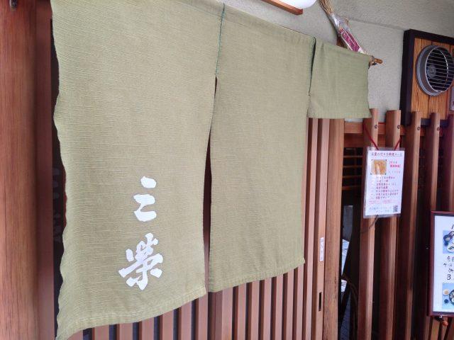 京都の冬はかぶら蒸しを食べる
