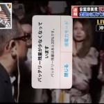 【放送事故】岩井D TBS Nキャス 安室ライブ中継中に通知表示!?
