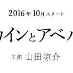 引用元:http://blog.fujitv.co.jp/