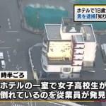 愛知県武豊町で女子高生が殺害されたホテルの場所はどこ?犯行動機やネットの反応は?