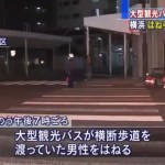 横浜市鶴見区で観光バスが歩行者をはねた場所はどこ?事故の原因やネットの反応は?