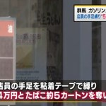 伊勢崎市で強盗にあったガソリンスタンドはどこ?犯行動機やネットの反応は?
