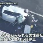 小田原市の西湖バイパスで衝突事故があった場所は?事故の原因やネットの反応は?