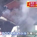 世田谷区千歳台で火災があった住宅の場所はどこ?出火の原因やネットの反応は?