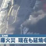 群馬県玉村町で火災があった倉庫の場所はどこ?出火の原因やネットの反応は?