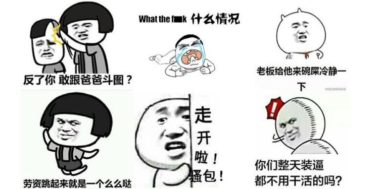 Baozou Manhua - Meme Gấu trúc Trung Quốc