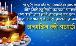 Happy Birthday Wishes Quote In Hindi