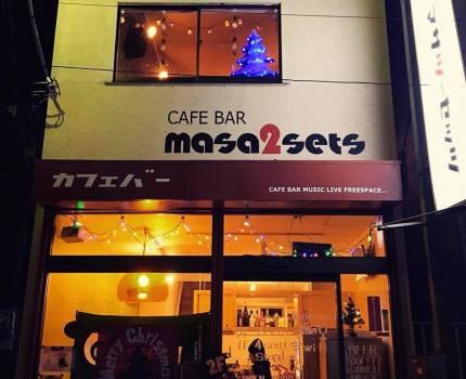 6月9日(日)「カフェバーmasa2sets 4周年&masa2setsTV 9周年パーティー!!」出演詳細