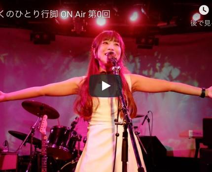 「みっくのひとり行脚 ON Air 第0回」3/22(日)配信決定!