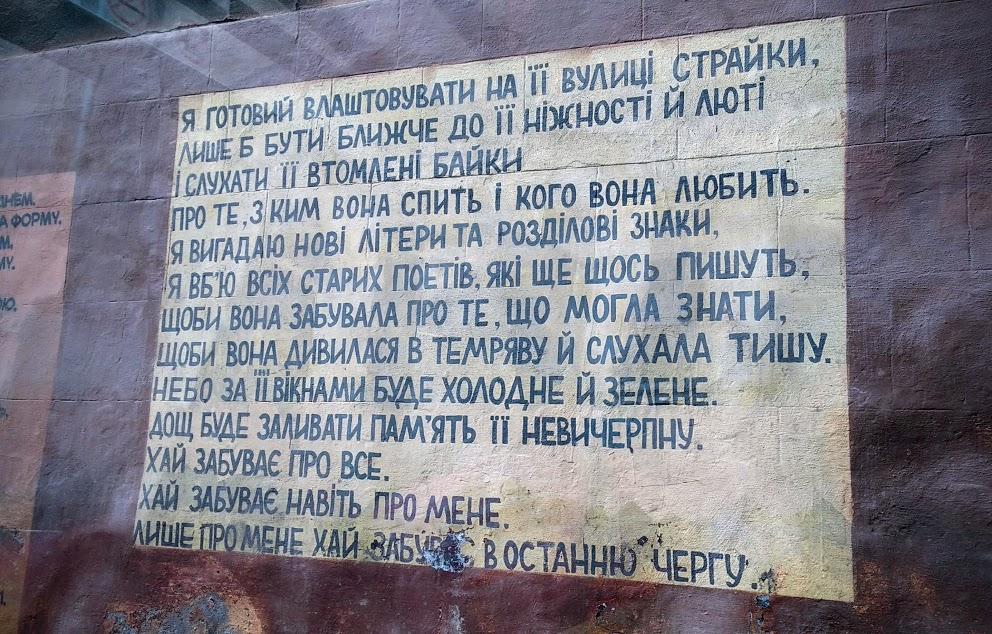 scritta ucraina