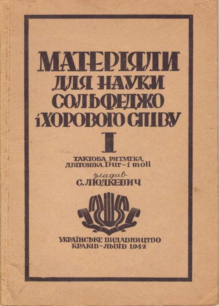 Посібник з сольфеджіо Станіслава Людкевича, 1942 рік