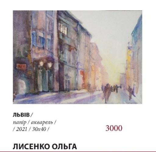 Лисенко_Львів