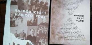 Книга «Спомини нашої родини». Упорядник Володимира Качмар