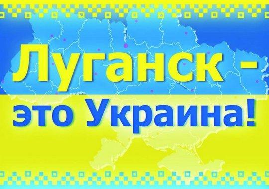 """Результат пошуку зображень за запитом """"Луганск это украина"""""""