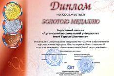 diploma-1-2014