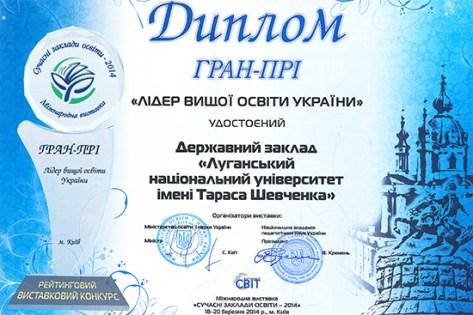 diploma-2014