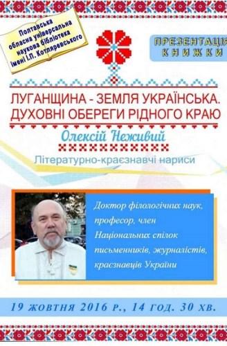 news_okt_2016_25_2_3