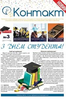 news_nov_2017_27_3_1