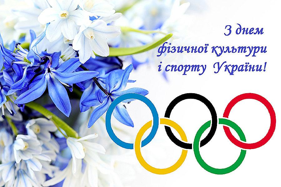 Открытки с днем физической культуры и спорта
