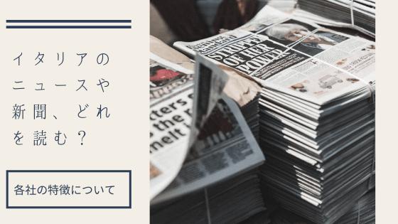 イタリアのニュースや新聞、どれを読む?