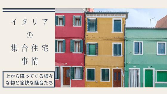 イタリアの集合住宅事情