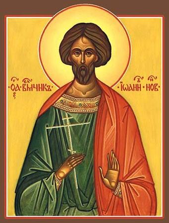 Иоанн Сочавский Новый