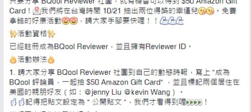 找 Amazon 便宜商品的臉書社團及網站!(下)