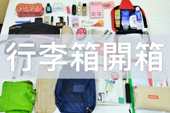 行李箱開箱|李露露的行李箱好物推薦·行李打包清單·出國都帶什麼呢?