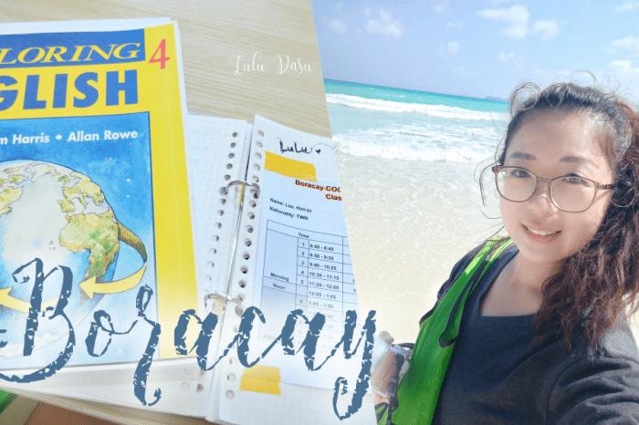 菲律賓遊學|長灘島遊學度假日記:李露露遊學的度假生活(COCO English心得分享)