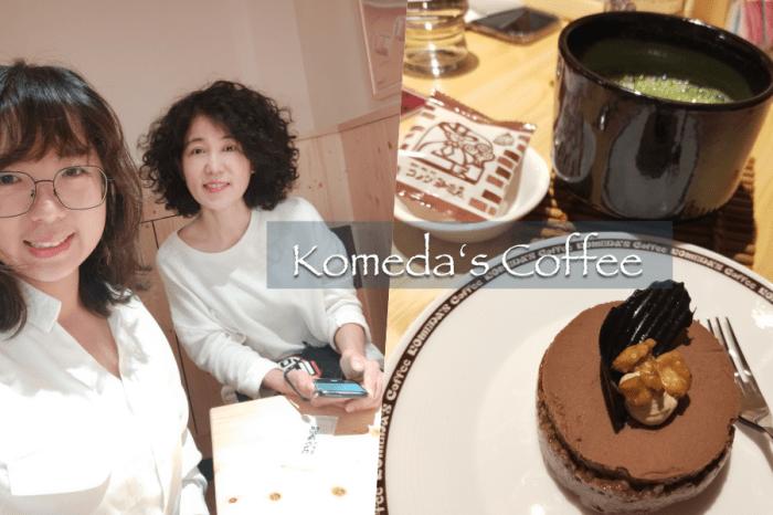 2002生活札記 芝山站天母Sogo.客美多咖啡 Komeda's Coffee下午茶時光·來自名古屋知名的コメダ珈琲店