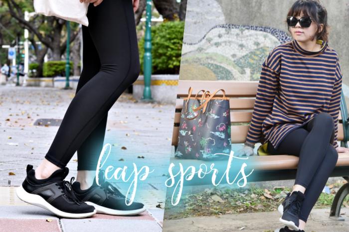 超好穿的壓力褲!leap sports美型蜜腿褲穿搭 運動健康美就該時尚呀!(瑜珈褲/緊身褲)