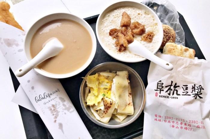 阜杭豆漿 超有名的台北早餐·好吃的厚燒餅一定要點呀!