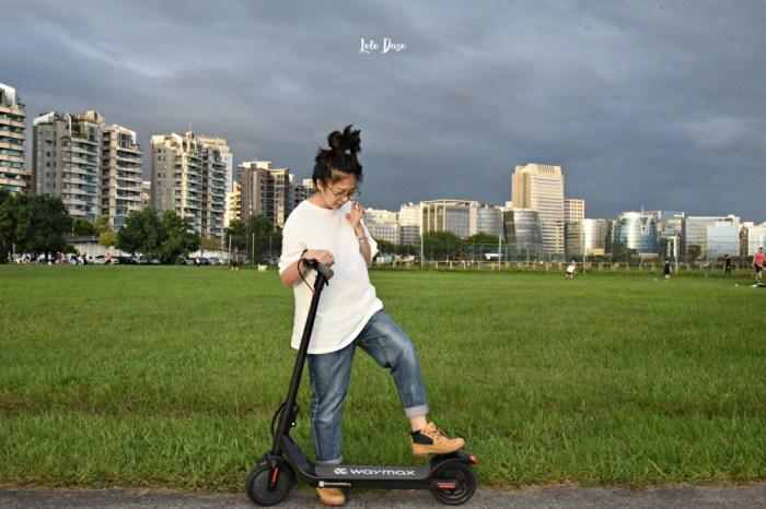 新玩具開箱 Waymax X7 尊雅電動滑板車・出遊、代步、玩耍好夥伴-想了很久終於入手啦