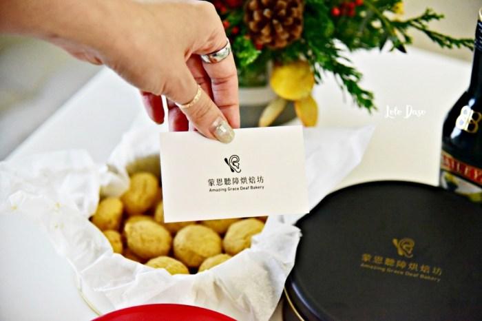 公益|蒙恩聽障烘焙坊宅配美食|美味的手作曲奇餅乾:巧巧酥、蛋蛋酥、桃桃酥(彌月禮、喜餅、年節送禮推薦)
