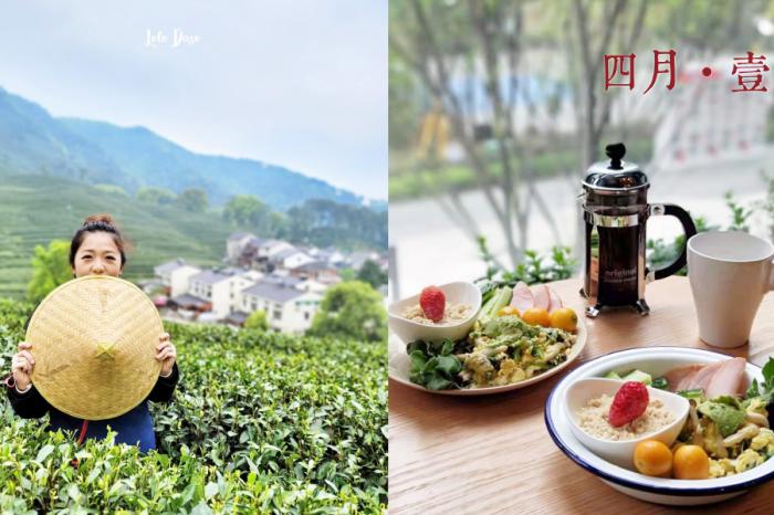 杭州日記-四月。壹|西湖採龍井、夫妻時光一起做蜜餞、廈門的好友來看我們啦