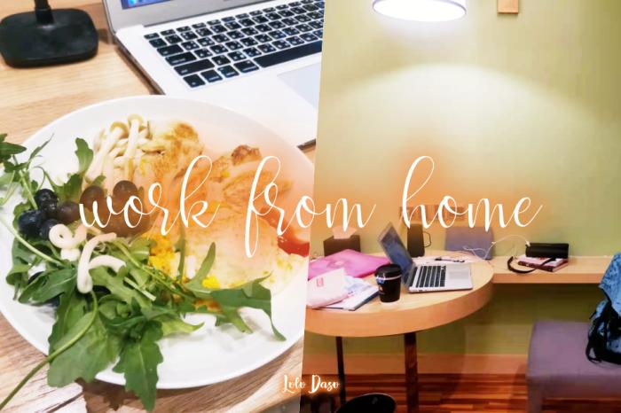 在家工作的小撇步|遠端工作注意事項、讓自己也成為舒適自在的遠端工作者
