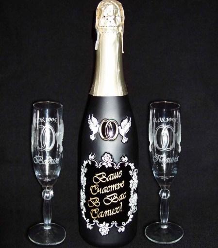 гравировка на свадебной бутылке шампанского