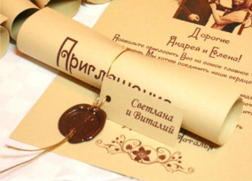 свадебное приглашение с сургутовой печатью