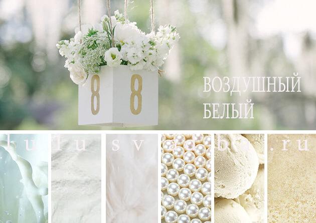 Палитра свадебная в белом цвете