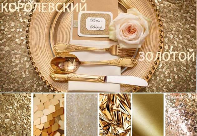 золотой в свадебной палитре