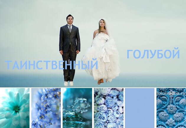 свадебная палитра в голубых оттенках