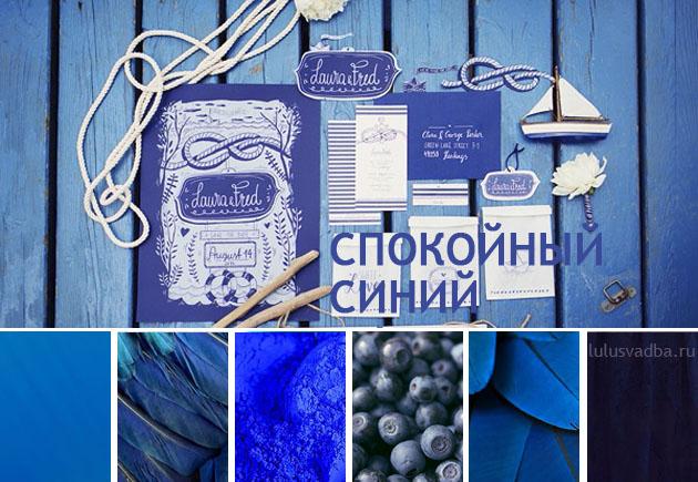 синий цвет в свадебной палитре