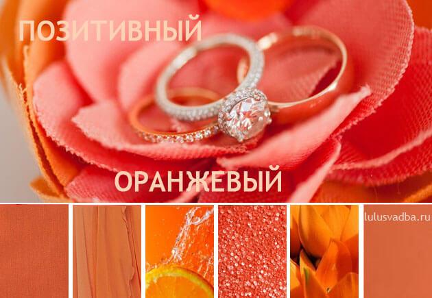 оранжевые оттенки в свадебной палитре